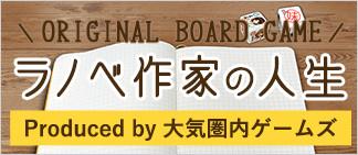 ラノベ作家の人生 Produced by 大気圏内ゲームズ