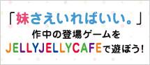 「妹さえいればいい。」作中の登場ゲームをJELLY JELLY CAFEで遊ぼう!