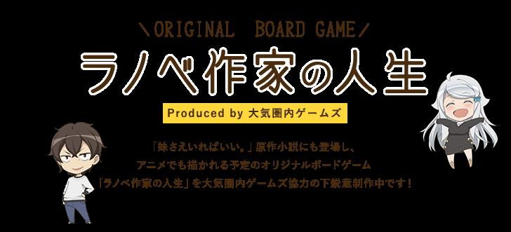 オリジナルボードゲーム『ラノベ作家の人生』制作プロジェクト